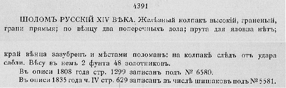 Опись, С. 10-11