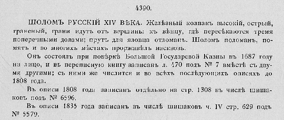 Опись, С. 10