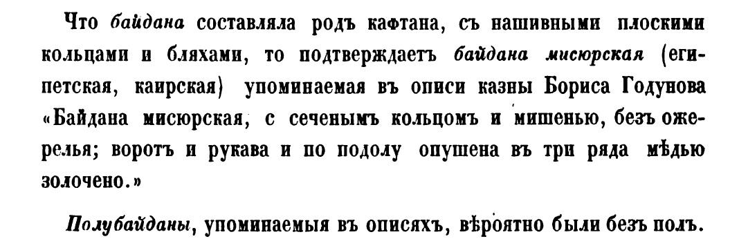 Вельтман 1860